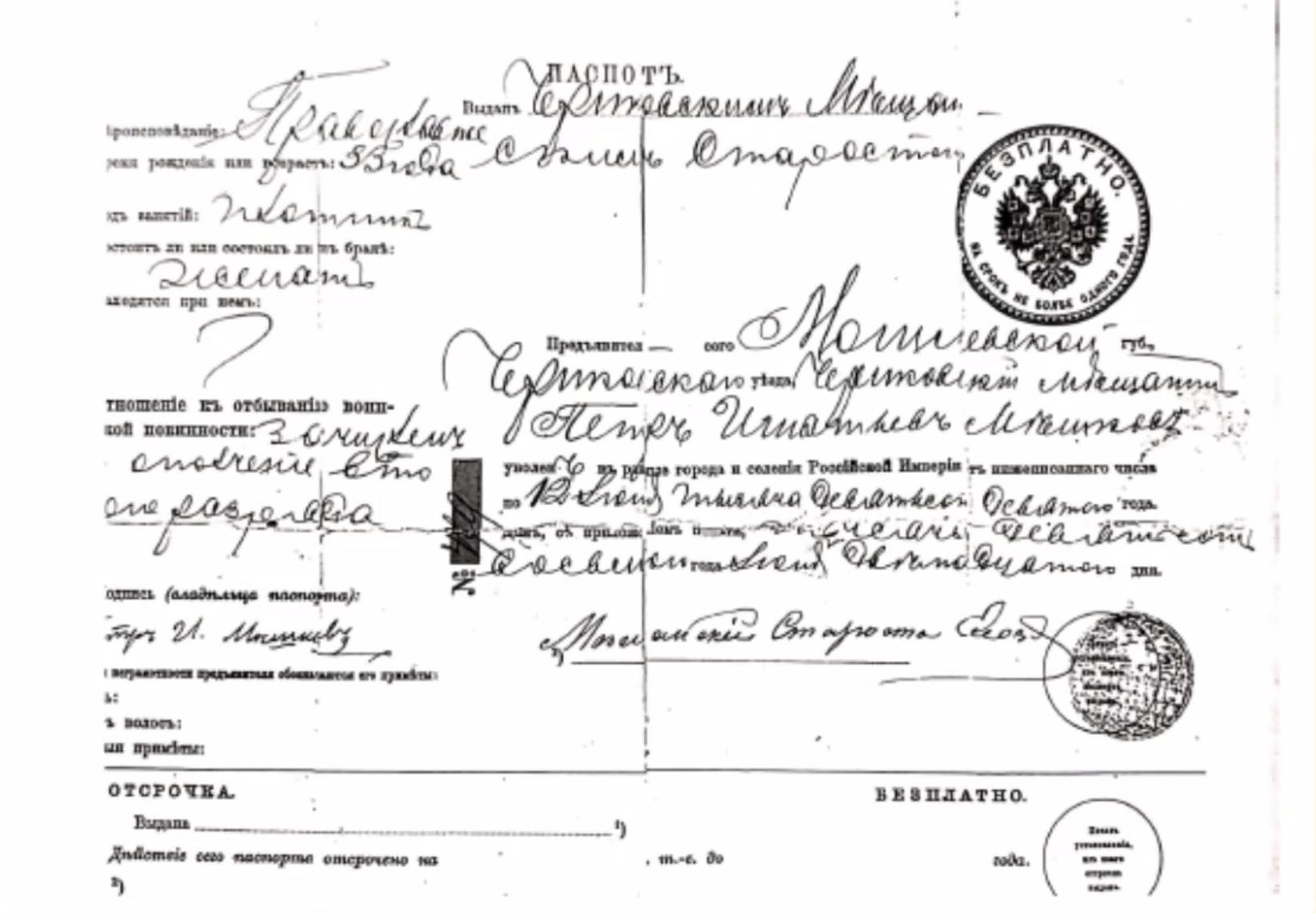 Dr. Garza Fathers Passport copy - Family brings Russian culture to Nebraska